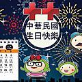 e管家2018年10月桌布~雙十國慶日快樂!