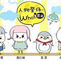 【連載】★新番★花黑盆故事劇場第一話!