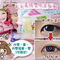 【教學】單眼皮也有春天~四款爆紅雙眼皮貼試用分享!
