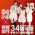 ✔86小舖X時報周刊---買雜誌get好康美妝品