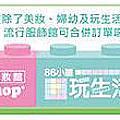 ♡誰說彩妝品花大錢---MiMi分享超平價彩妝品