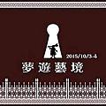 104/夢遊藝境迎新活動
