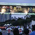 PUMA螢光夜跑2010