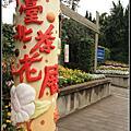 2011台北茶花展