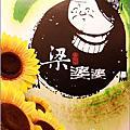 台中 - 梁婆婆臭豆腐
