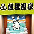 【福島市電車遊5】飯坂溫泉,圓盤餃子照井本店