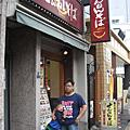 2009.05.27 Tokyo 美食