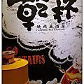 1030314-乾杯燒肉居酒屋(高雄五福店)