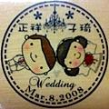 婚禮相關物品