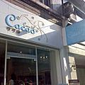 Casa del Cacao可可府下午茶