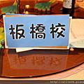 2011菁英春酒@新竹煙波飯店