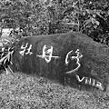 2011.4.12墾丁牡丹灣Villa