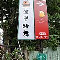 台南漢堡跳舞