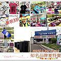 中壢-億聲電子 品牌特賣 2014.8.14