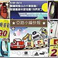 2015.9.25 嘉義農會廠拍活動-亞路行動百貨