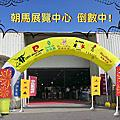 台中朝馬活動 台中最大廠拍