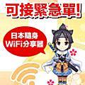 日本wifi比較-忍者wifi