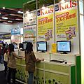 20100127_國際書展