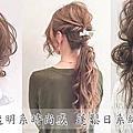 造型-日系編髮