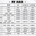 MV hair價目表