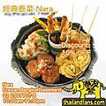 2017.03 曼谷Central World兩家餐廳