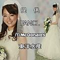 各種血型女人結婚的方法~水川朝美