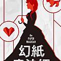 │幻紙魔法師三部曲(The Paper Magician Trilogy│
