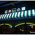 亞米小鎮_20120114