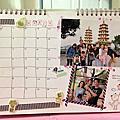 個人化年曆(B5)