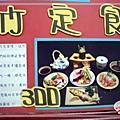 石川日式料理
