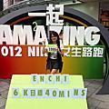 20120429 Nike女生路跑
