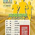 2013 國道馬拉松 (10k)
