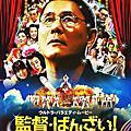 2008電影相關