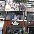台灣航海王(海賊王)專賣店