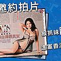[ 自體脂肪豐胸 ] 王晶邀約拍片 猴抓妹陳維芊進軍香港有望