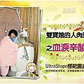 雙寶娘的人肉蛋糕之血淚辛酸史~UltraShape標靶震波減脂(歐萃學超音波系統:衛署醫器輸字第023237字號)