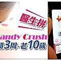 醫生拼《Candy Crush》破關 3周老10歲