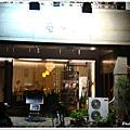 台南:里卡多(海牙館)