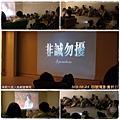2014.10.25四號電影賞析日:非誠勿擾