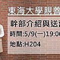 2016.5.9 幹部介紹&送舊驗收