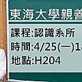 2016年04月25日 系所簡介