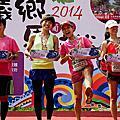 2014信義葡萄馬拉松plus沙里仙