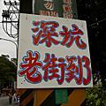 2010.01【深坑老街】