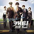 SBS韓劇:拜託了,機長