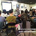 1220金車藝術講堂:張惠蘭