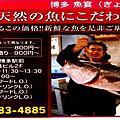 博多駅周邊の人氣料理店