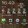 升級 Android 4.4.2 KitKat 記錄