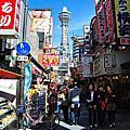 2012 秋 大阪
