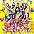 AKB48 32nd 恋するフォーチュンクッキー