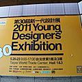 20110523第30屆新一代設計展
